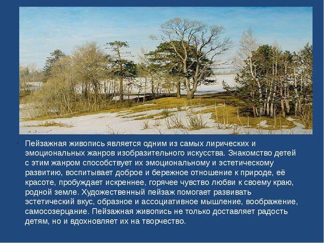 Пейзажная живопись является одним из самых лирических и эмоциональных жанров...