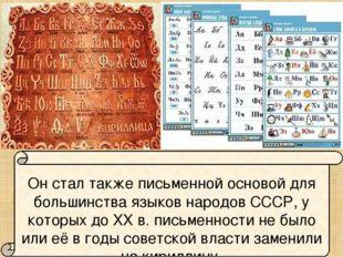 Он стал также письменной основой для большинства языков народов СССР, у кото