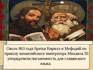Около 863 года братья Кирилл и Мефодий по приказу византийского императора М
