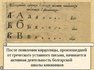 После появления кириллицы, произошедшей от греческого уставного письма, начи