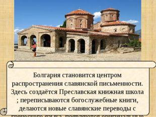 Болгария становится центром распространения славянской письменности. Здесь с