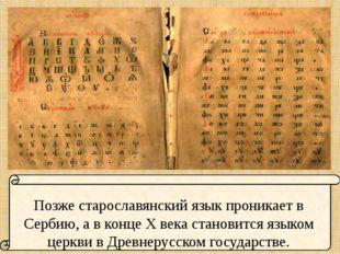 Позже старославянский язык проникает в Сербию, а в конце X века становится я