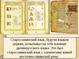 Старославянский язык, будучи языком церкви, испытывал на себе влияние древне