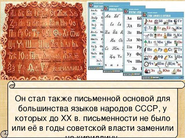 Он стал также письменной основой для большинства языков народов СССР, у кото...