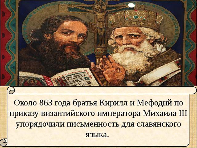 Около 863 года братья Кирилл и Мефодий по приказу византийского императора М...