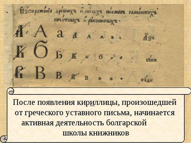 После появления кириллицы, произошедшей от греческого уставного письма, начи...
