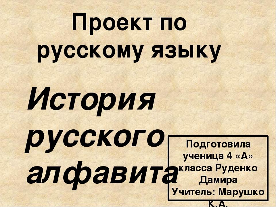 Проект по русскому языку Подготовила ученица 4 «А» класса Руденко Дамира Учит...