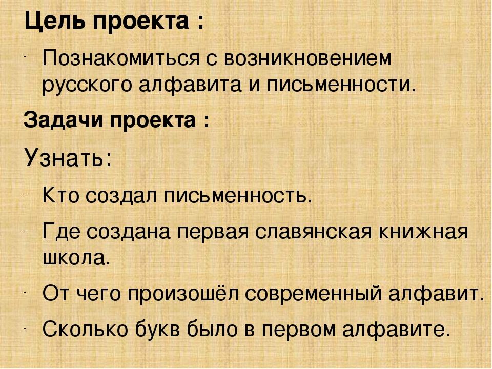 Цель проекта : Познакомиться с возникновением русского алфавита и письменност...