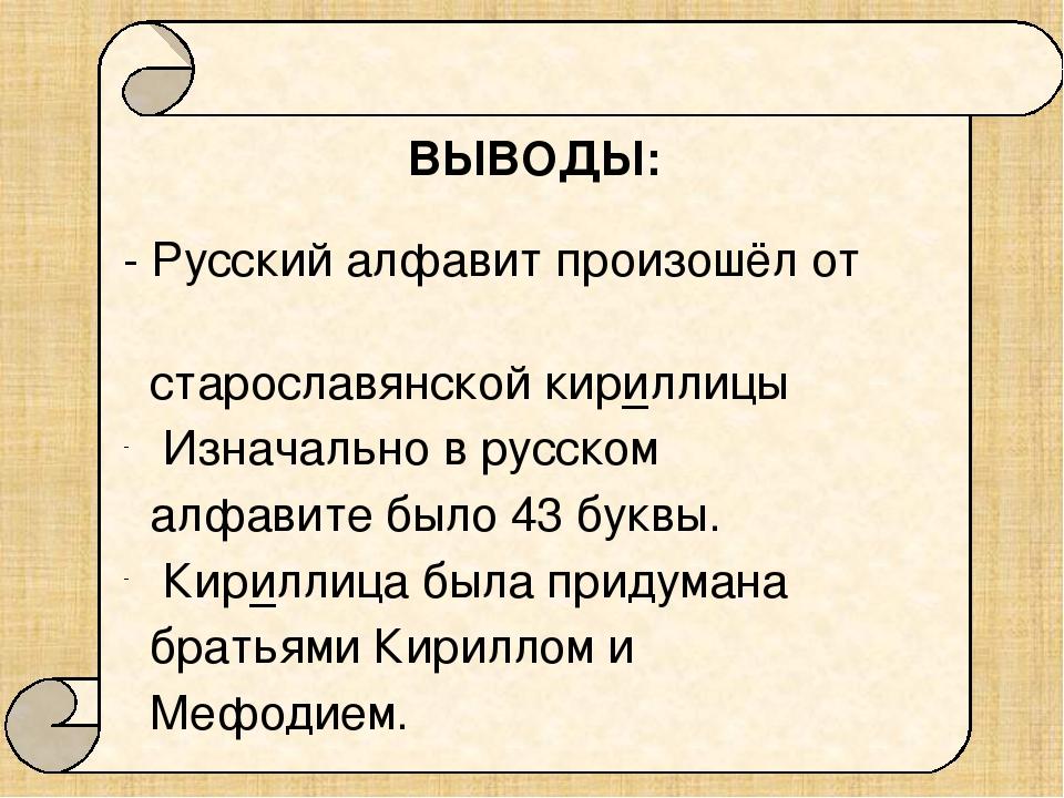 ВЫВОДЫ: - Русский алфавит произошёл от старославянской кириллицы Изначально...