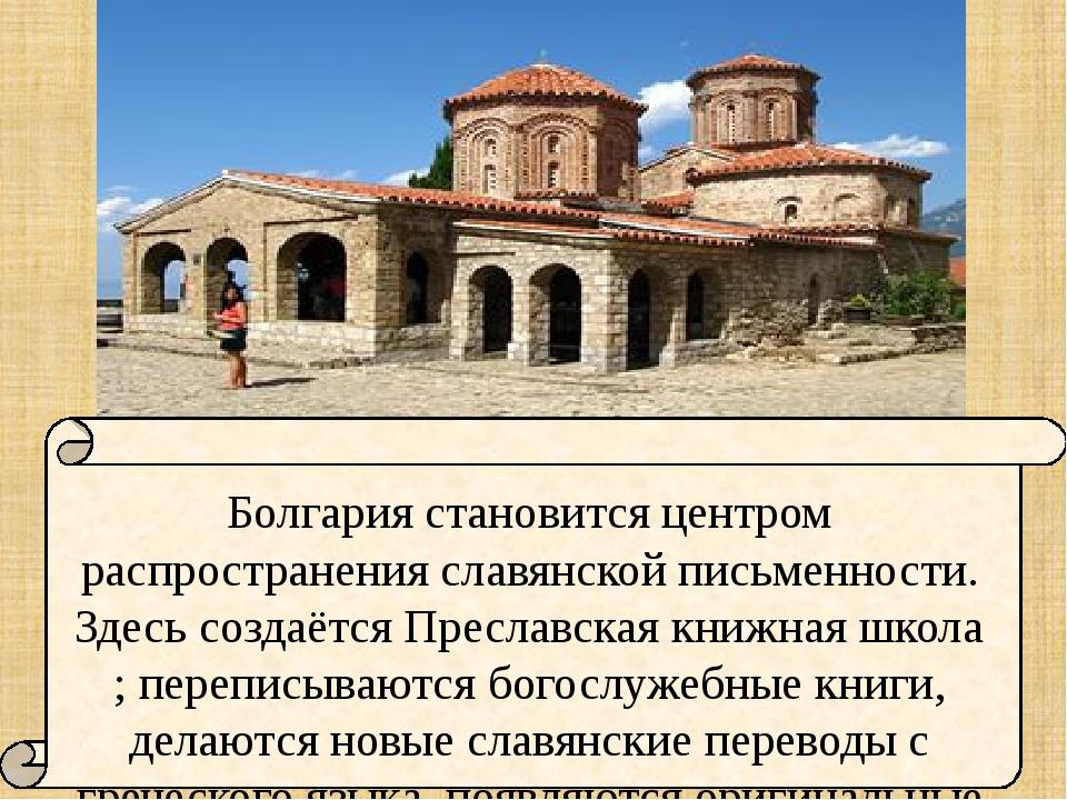 Болгария становится центром распространения славянской письменности. Здесь с...