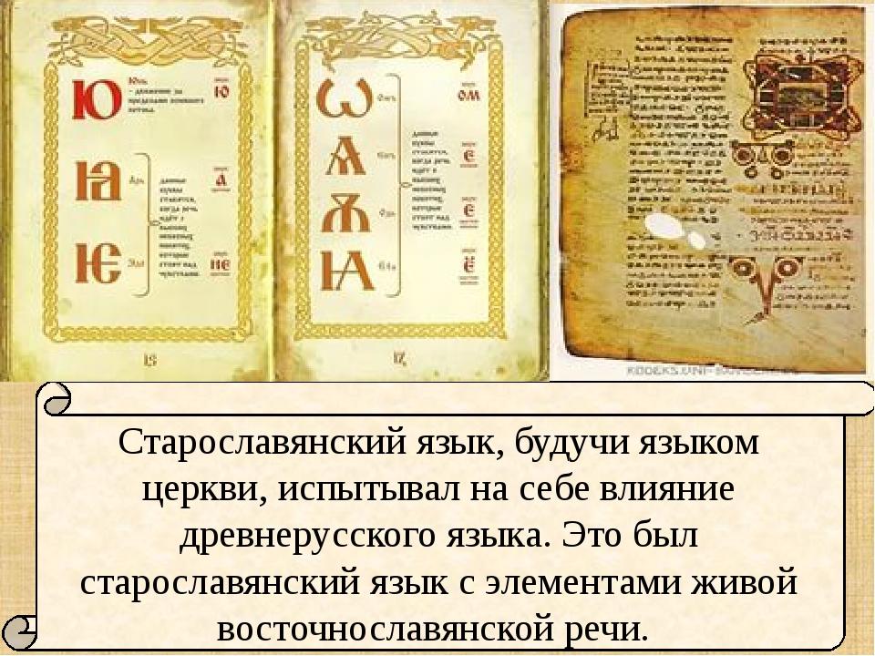 Старославянский язык, будучи языком церкви, испытывал на себе влияние древне...
