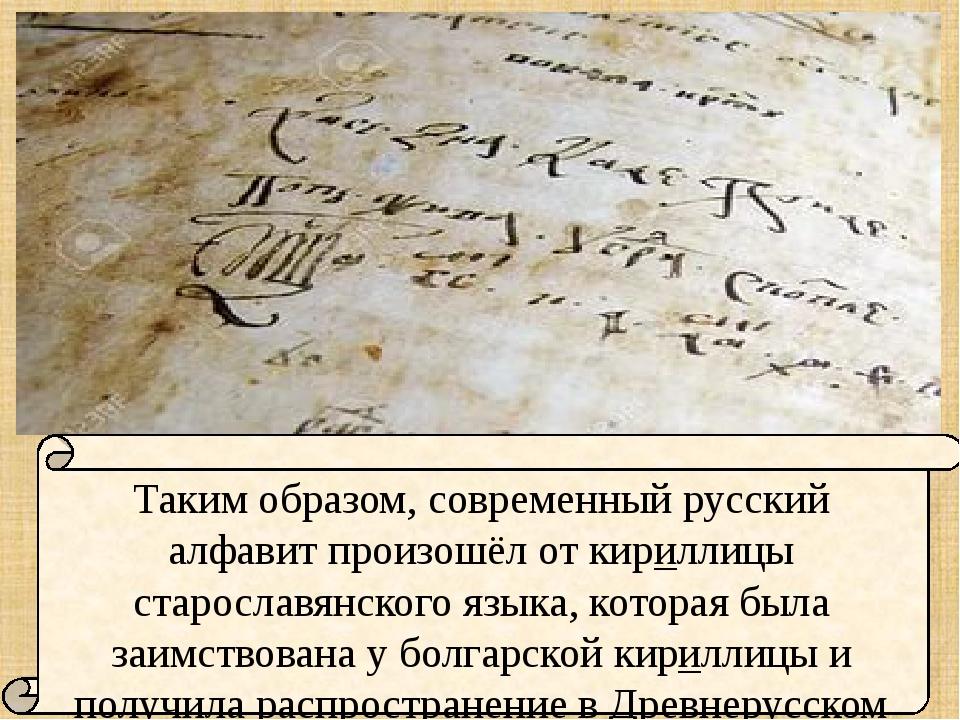 Таким образом, современный русский алфавит произошёл от кириллицы старославя...