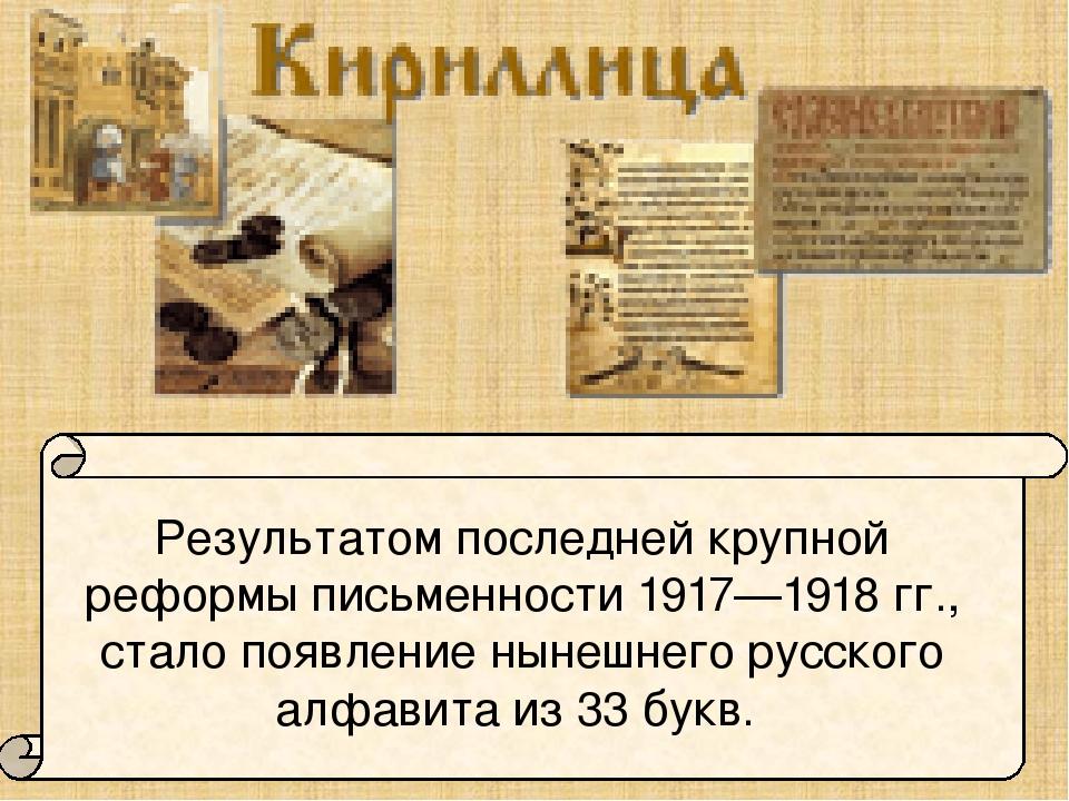 Результатом последней крупной реформы письменности 1917—1918 гг., стало появ...
