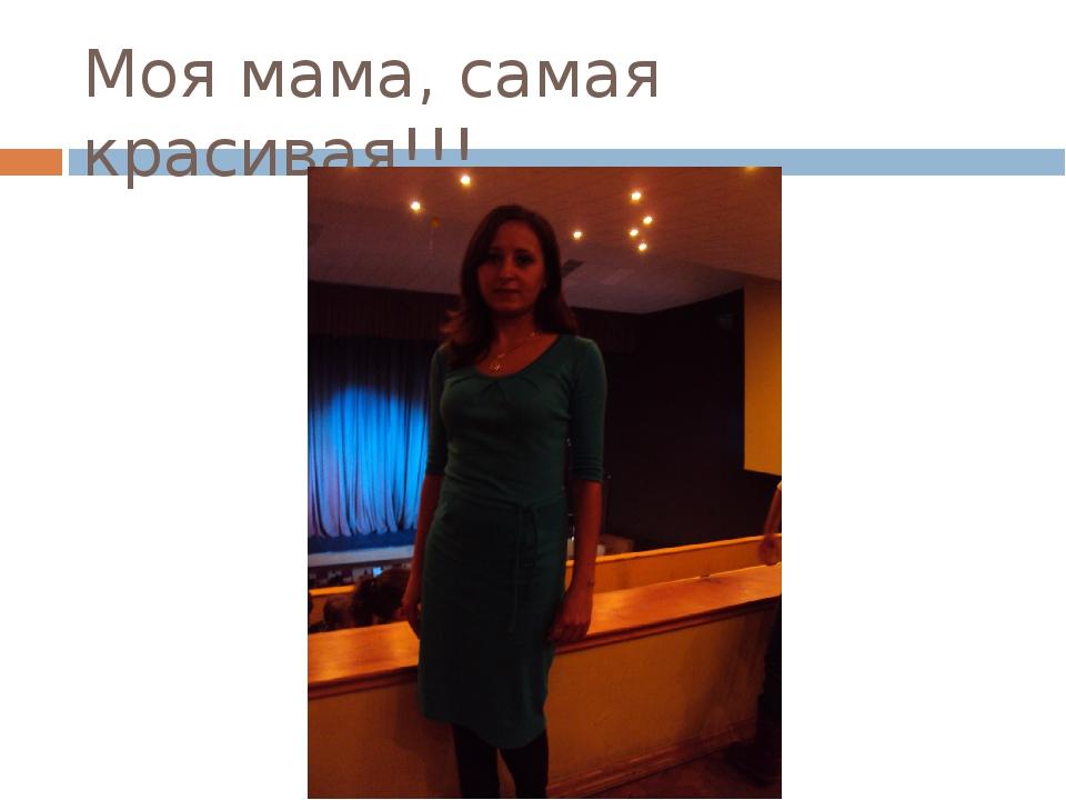 Моя мама, самая красивая!!!