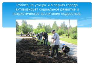 Работа на улицах и в парках города активизирует социальное развитие и патриот