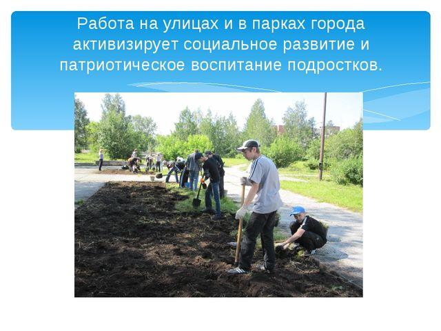 Работа на улицах и в парках города активизирует социальное развитие и патриот...