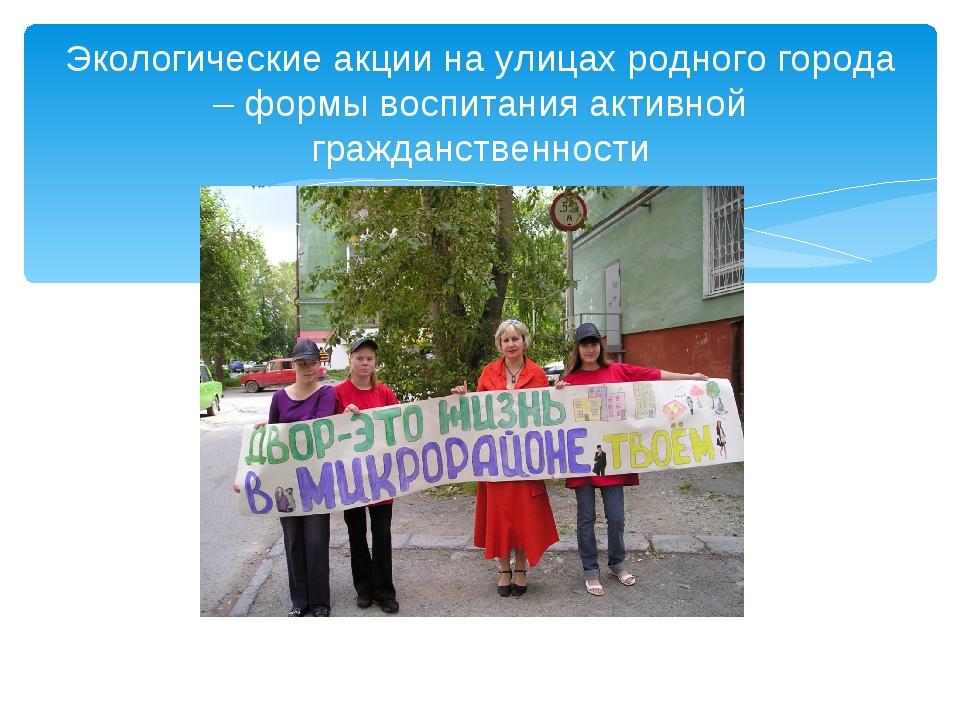 Экологические акции на улицах родного города – формы воспитания активной граж...