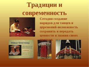 Традиции и современность Сегодня создание нарядов для танцев и церемоний-возм