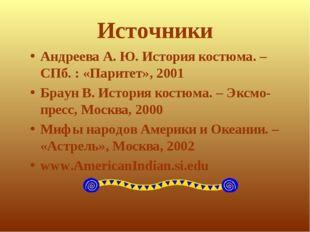 Источники Андреева А. Ю. История костюма. – СПб. : «Паритет», 2001 Браун В. И