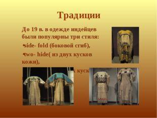 Традиции До 19 в. в одежде индейцев были популярны три стиля: side- fold (бок