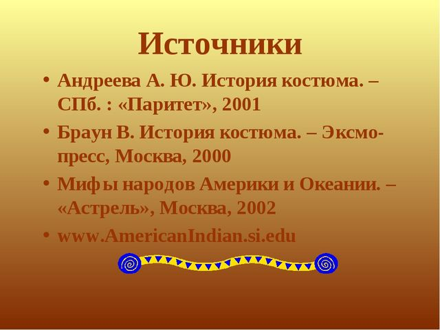 Источники Андреева А. Ю. История костюма. – СПб. : «Паритет», 2001 Браун В. И...
