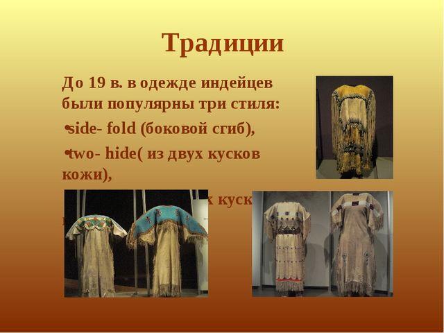 Традиции До 19 в. в одежде индейцев были популярны три стиля: side- fold (бок...