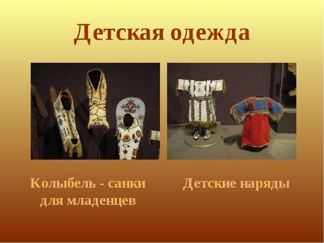 Детская одежда Колыбель - санки для младенцев Детские наряды