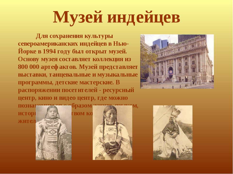 Музей индейцев Для сохранения культуры североамериканских индейцев в Нью-Йорк...