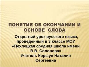Открытый урок русского языка, проведённый в 3 классе МОУ «Пехлецкая средняя