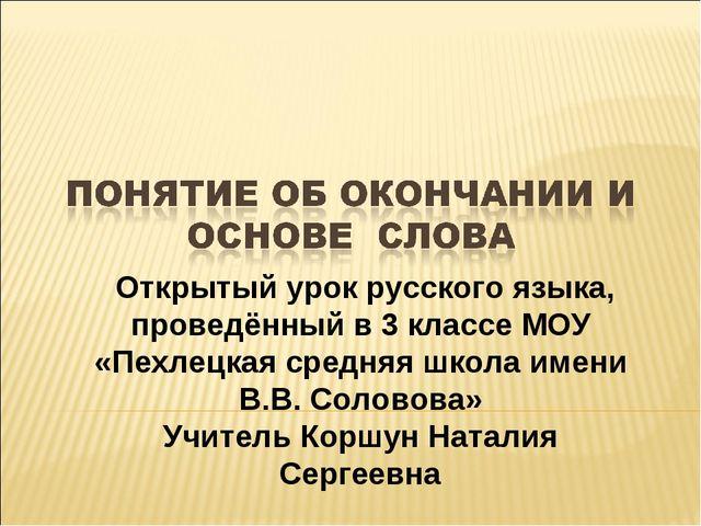 Открытый урок русского языка, проведённый в 3 классе МОУ «Пехлецкая средняя...