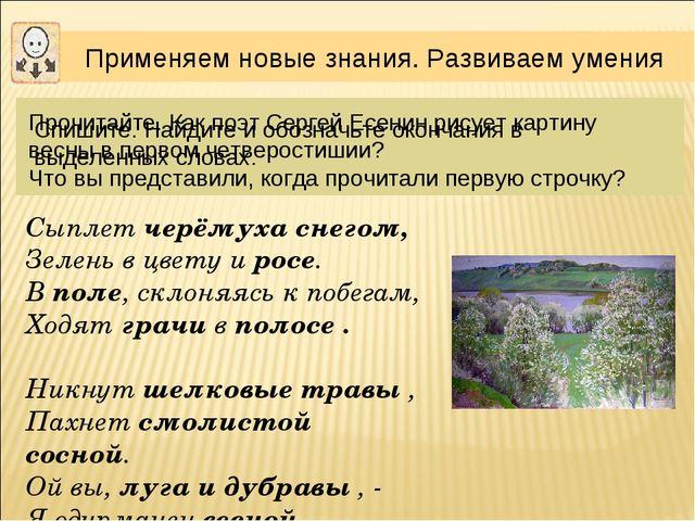 Прочитайте. Как поэт Сергей Есенин рисует картину весны в первом четверостиши...