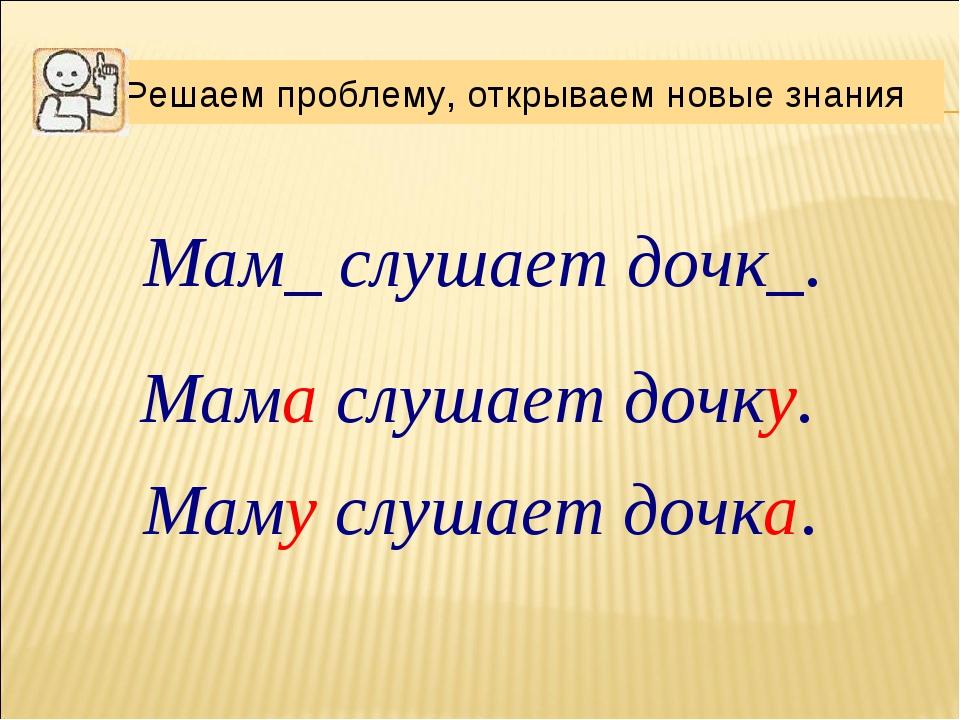 Мам_ слушает дочк_. Мама слушает дочку. Маму слушает дочка.