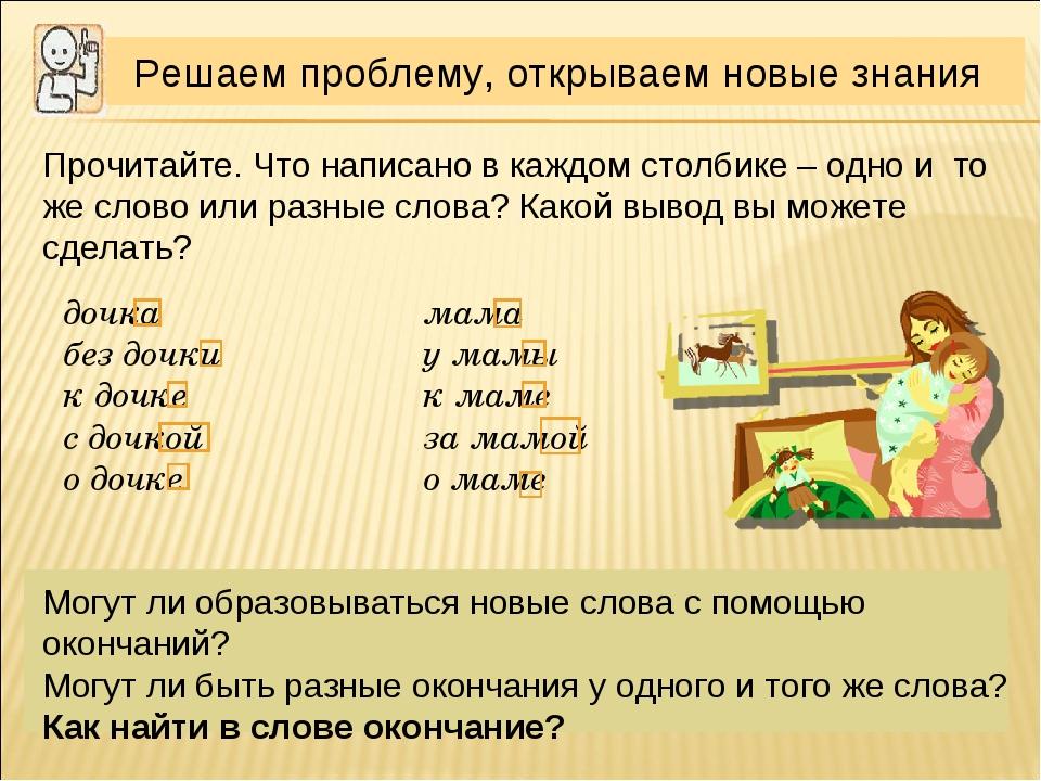 Прочитайте. Что написано в каждом столбике – одно и то же слово или разные сл...