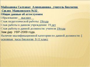 Майжанова Салтанат Алимхановна , учитель биологии Сш.им Маяковского №32 Общи