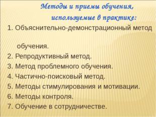 Методы и приемы обучения, используемые в практике: 1. Объяснительно-демон