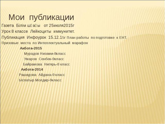 Мои публикации Газета Білім шұағы от 25июля2015г Урок 8 классе Лейкоциты имм...