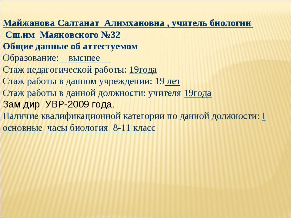 Майжанова Салтанат Алимхановна , учитель биологии Сш.им Маяковского №32 Общи...