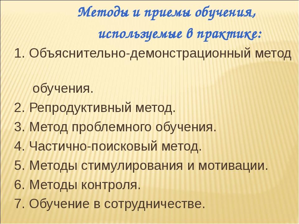 Методы и приемы обучения, используемые в практике: 1. Объяснительно-демон...