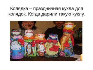 Колядка – праздничная кукла для колядок. Когда дарили такую куклу, значит жел