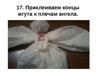 17. Приклеиваем концы жгута к плечам ангела.
