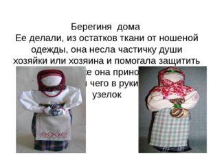 Берегиня дома Ее делали, из остатков ткани от ношеной одежды, она несла части
