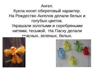 Ангел. Кукла носит обереговый характер. На Рождество Ангелов делали белых и г