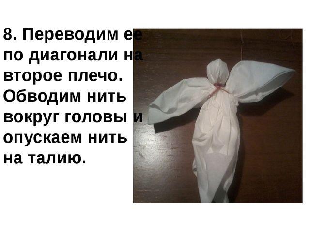 8. Переводим ее по диагонали на второе плечо. Обводим нить вокруг головы и оп...