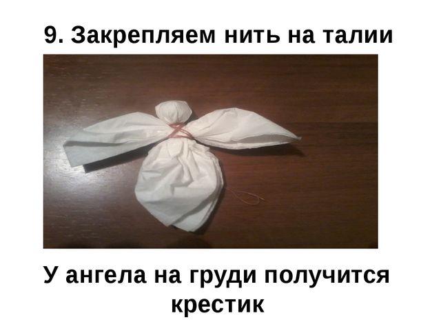 9. Закрепляем нить на талии У ангела на груди получится крестик