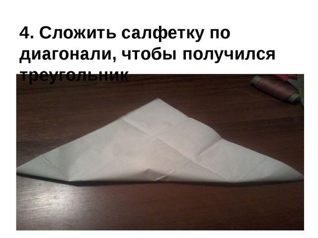 4. Сложить салфетку по диагонали, чтобы получился треугольник