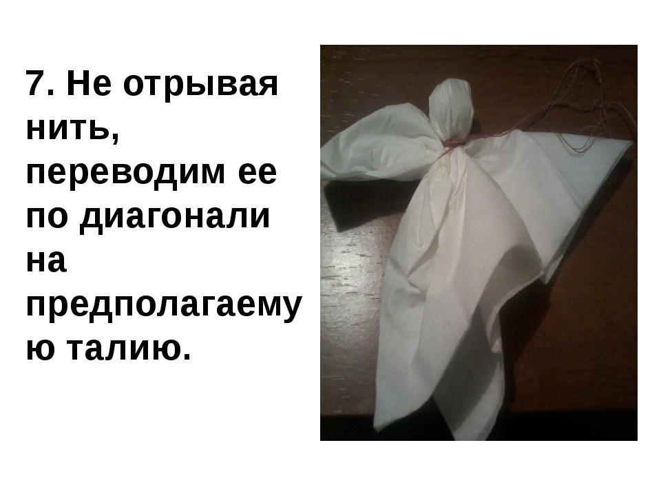 7. Не отрывая нить, переводим ее по диагонали на предполагаемую талию.