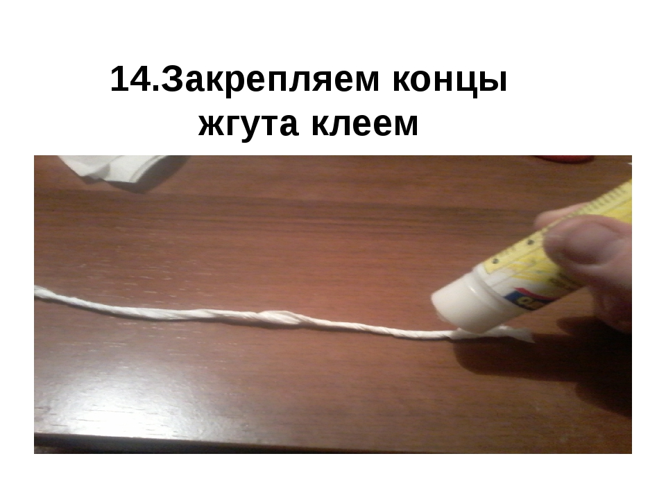 14.Закрепляем концы жгута клеем