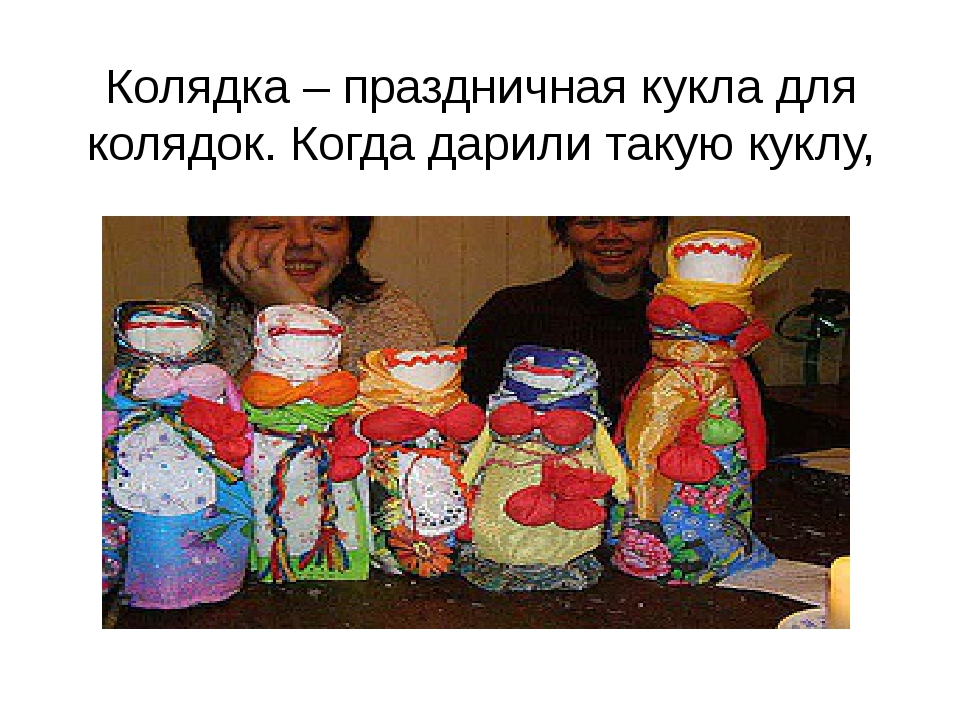 Колядка – праздничная кукла для колядок. Когда дарили такую куклу, значит жел...