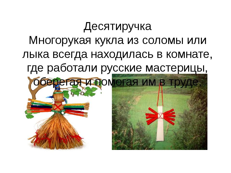 Десятиручка Многорукая кукла из соломы или лыка всегда находилась в комнате,...