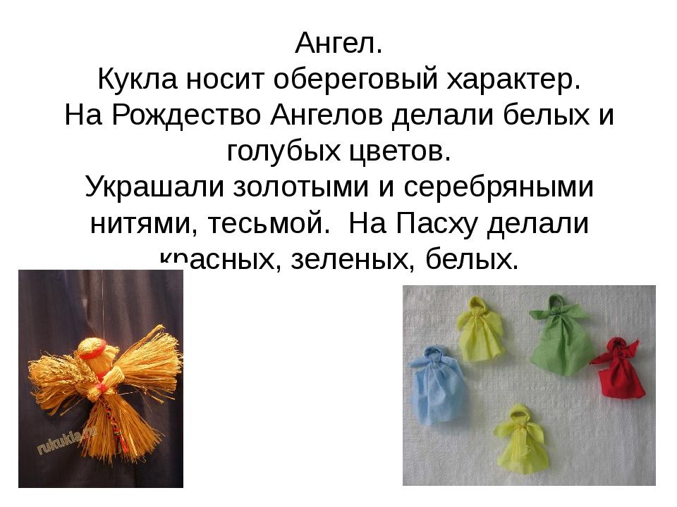 Ангел. Кукла носит обереговый характер. На Рождество Ангелов делали белых и г...